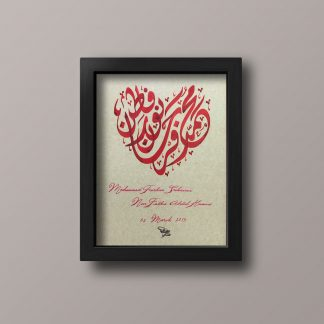 Arabic Calligraphy Frame for Couple Gift