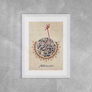 AOM06: I Entrust My Affairs to Allah