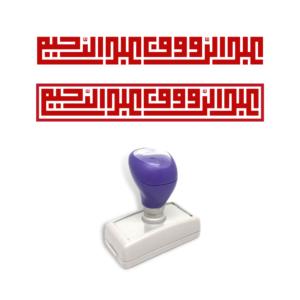 Basic Shape Stamp – Rectangle