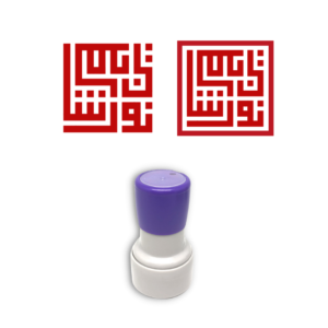 Basic Shape Stamp – Square