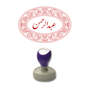 Persian Theme Stamp – Oval